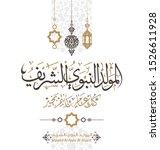 arabic calligraphy islamic...   Shutterstock .eps vector #1526611928