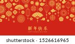 happy new year from chinese... | Shutterstock .eps vector #1526616965