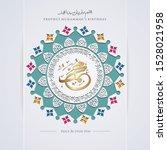 prophet muhammad in arabic...   Shutterstock .eps vector #1528021958
