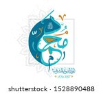 arabic typography islamic... | Shutterstock .eps vector #1528890488