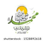 arabic typography islamic... | Shutterstock .eps vector #1528892618