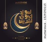 al mawlid nabawi arabic islamic ...   Shutterstock .eps vector #1529293115