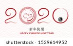 happy chinese new year 2020... | Shutterstock .eps vector #1529614952