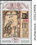 russia   circa 1991  a stamp... | Shutterstock . vector #153119096