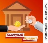 fast money. quick credit.... | Shutterstock .eps vector #1531852892
