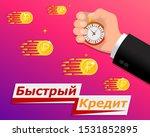 fast money. quick credit.... | Shutterstock .eps vector #1531852895