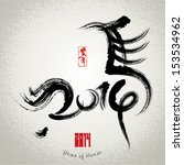 2014  vector chinese year of... | Shutterstock .eps vector #153534962