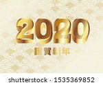 it's written as a gold new year'... | Shutterstock .eps vector #1535369852