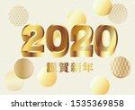 it's written as a gold new year'... | Shutterstock .eps vector #1535369858