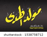 vector greeting of holy prophet ... | Shutterstock .eps vector #1538758712