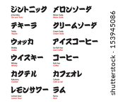 Kanji and Katakana with translation, bar drinks with brush font pt.2