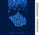 mawlid al nabi arabic... | Shutterstock .eps vector #1540401818