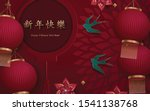 happy chinese new year 2019... | Shutterstock .eps vector #1541138768