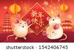 paper art of chinese new year ... | Shutterstock .eps vector #1542406745