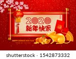 chinese new year 2020 greeting... | Shutterstock .eps vector #1542873332