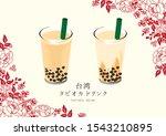 Tapioca Balls Milk Tea Poster...