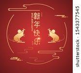 2020 year of the rat cartoon... | Shutterstock .eps vector #1543377545