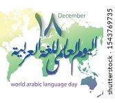 world arabic language day ... | Shutterstock .eps vector #1543769735