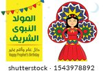 traditional islamic greeting... | Shutterstock .eps vector #1543978892