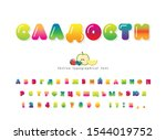 sweets confection 3d cyrillic... | Shutterstock .eps vector #1544019752