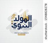 mawlid al nabi islamic greeting ... | Shutterstock .eps vector #1548828278