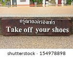 """"""" take off your shoes """" sign... 