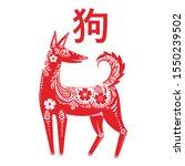 traditional asian paper cut... | Shutterstock .eps vector #1550239502