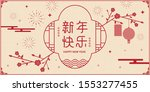chinese new year traditional... | Shutterstock .eps vector #1553277455