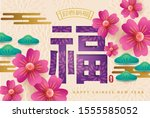 happy chinese new year with... | Shutterstock .eps vector #1555585052