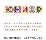 junior 3d cyrillic bright font. ...   Shutterstock .eps vector #1557957758