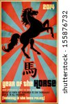 2014  year of the horse poster  ...   Shutterstock .eps vector #155876732