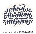 poster on russian language  ...   Shutterstock .eps vector #1562440732