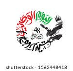 united arab emirates alyawm... | Shutterstock .eps vector #1562448418