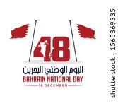 independent day of bahrain.... | Shutterstock .eps vector #1565369335