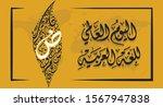 international arabic language... | Shutterstock .eps vector #1567947838