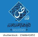 international arabic language... | Shutterstock .eps vector #1568641852
