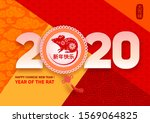 chinese new year 2020 festive... | Shutterstock .eps vector #1569064825