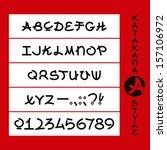 katakana style alphabet....