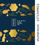chinese new year 2020 greeting... | Shutterstock .eps vector #1571549812