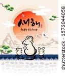 korean new year. the rat family ...   Shutterstock .eps vector #1573044058