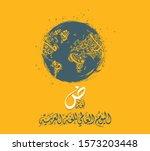 international arabic language...   Shutterstock .eps vector #1573203448