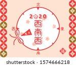japanese lucky direction in... | Shutterstock .eps vector #1574666218
