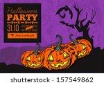 funny vector  halloween poster... | Shutterstock .eps vector #157549862