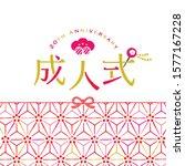 noshi paper   japanese envelope ...   Shutterstock .eps vector #1577167228