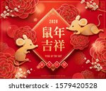 golden color mice with peony... | Shutterstock .eps vector #1579420528
