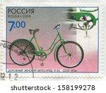 russia   circa 2008  stamp... | Shutterstock . vector #158199278