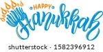 hand drawn happy hanukkah... | Shutterstock .eps vector #1582396912