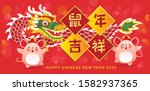 chinese new year 2020. the year ... | Shutterstock .eps vector #1582937365