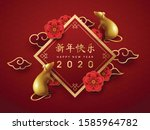 chinese new year festive vector ... | Shutterstock .eps vector #1585964782