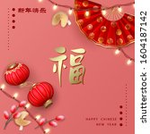 lunar chinese new year... | Shutterstock .eps vector #1604187142